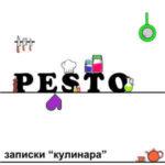 Pesto - Записки кулинара